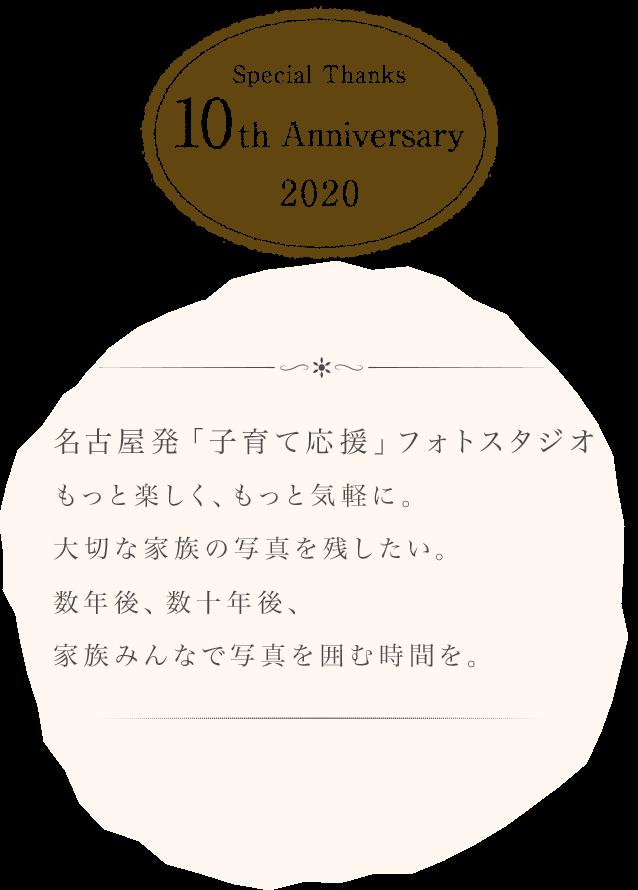 名古屋の子育てを応援したい。